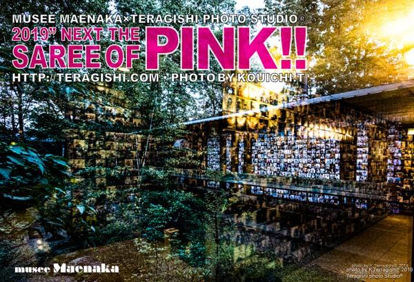 ミュゼ・マエナカ The SAREE OF PINK!!