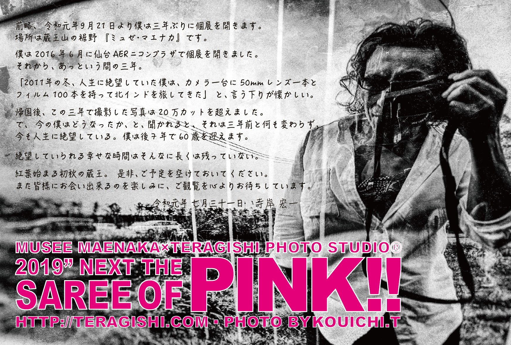 """NEXT THE SAREE OF PINK!! 2019"""""""