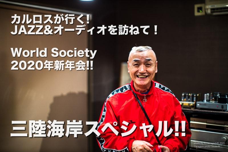 World Society 2020年新年会!!『三陸海岸スペシャル』